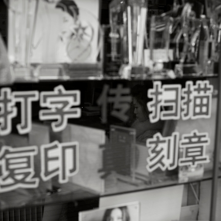 china_0746